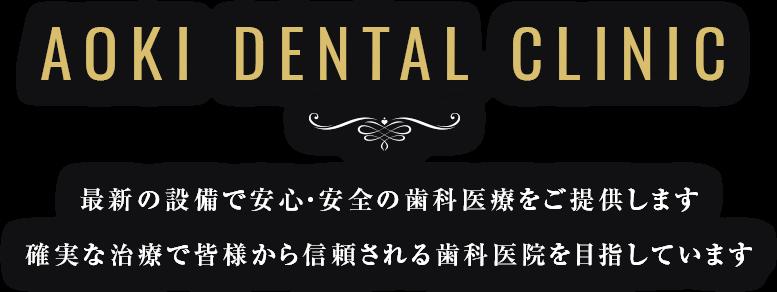 佐賀県唐津市の歯医者なら青木歯科医院